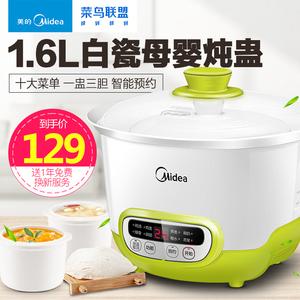 Midea/美的 WBZS16D隔水电炖锅陶瓷电炖盅燕窝bb煲汤煮粥锅全自动