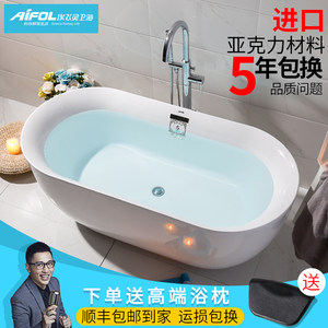 埃飞灵卫浴小户型家用迷你<span class=H>浴缸</span>卫生间独立式成人亚克力1.3-1.7<span class=H>米</span>