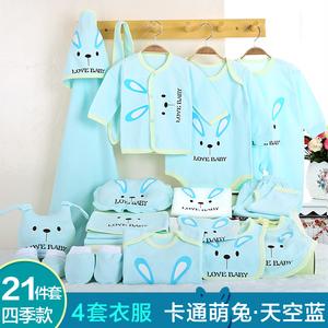 婴儿衣服纯棉春夏套装新生儿礼盒刚出生宝宝满月礼品母婴用品大全