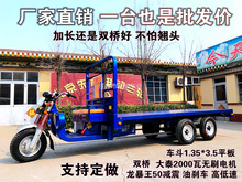 Electric tricycle freight tricycle building material vehicle