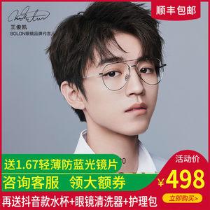 BOLON暴龙眼镜框男女潮流个性双梁近视眼镜框架王俊凯同款BJ7072