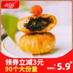 黄山烧饼90个梅干菜扣肉饼安徽特产美食正宗酥饼零食糕点网红小吃