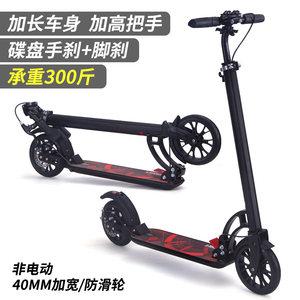 加高加厚成人<span class=H>滑板车</span>上班代步车大轮两轮 二轮可折叠城市校园代