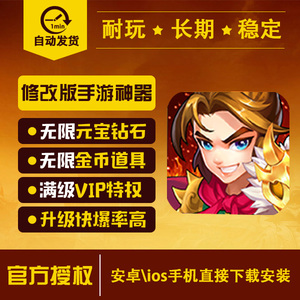 水浒乱斗手机礼包首充券开局号/安卓<span class=H>苹果</span>IOS修改无限GM版游戏d
