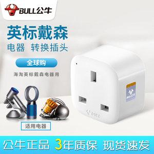 公牛港版苹果插座戴森电器专用dyson吹风机吸尘器卷发棒转换<span class=H>插头</span>
