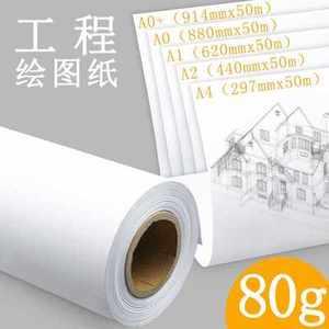 工程<span class=H>绘图纸</span>a2制图纸机械建筑设计a0a1a4快题纸手抄报纸彩铅手绘服