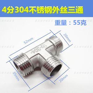 304不锈钢接头外牙 4分对丝6分1寸外丝三通 外丝<span class=H>弯头</span> 内外丝三通