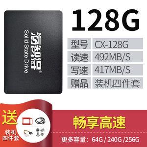 海智得CX-128G 固态<span class=H>硬盘</span>SATA3台式机笔记本可选64g 120G 256g ssd