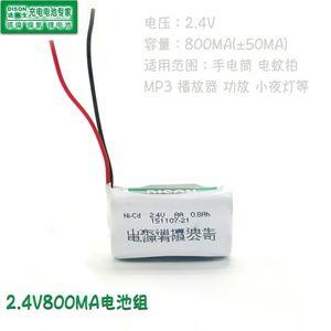 充电式电蚊拍配件电池2.4V 800mAh 5号AA通用<span class=H>玩具</span>2.4伏充电<span class=H>电池组</span>