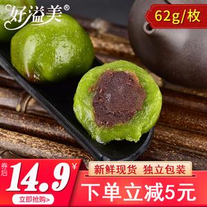 青团肉松豆沙糯米团子250g
