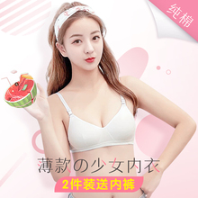 Other / Other Cotton Underwear Female Ring-less Students Small Chest Close Thin Girl Bra High School Students Bra