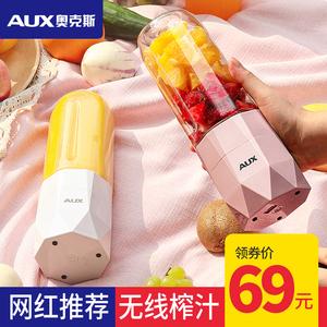 奥克斯电动小型便携式榨汁机