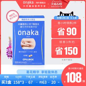 ONAKA膳食纤维酵素60粒/盒