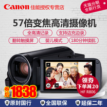 Canon/Canon LEGRIA HF R806 HD Digital Camera Home Professional DV Travel Video Recorder