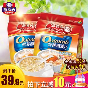 高老头牛奶高钙燕<span class=H>麦片</span>营养早餐即食冲饮代餐粥甜的食品44小包袋装