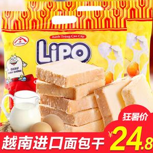 越南进口【Lipo鸡蛋牛奶味面包干900g】干蛋糕点早餐奶酪<span class=H>饼干</span>零食