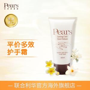 香港进口梨牌Pears滋润保湿<span class=H>护手霜</span>80ml嫩肤补水女 滋润保湿防干燥