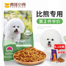 Crazy puppies have 3 kg more food than bears, and special adult puppies'milk cake has small white hair to remove tear marks.