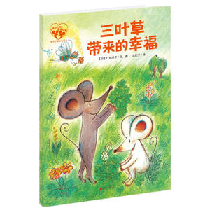 【正版现货】暖房子爱成长绘本・小黑和小白的幸福四季:三叶草带来的幸福