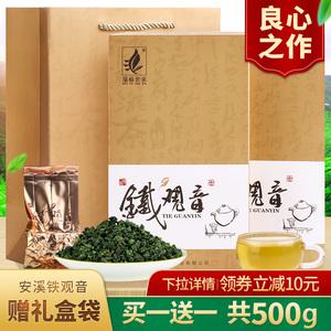 【买一送一】浓香型礼盒装500克