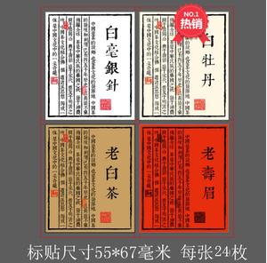 老寿眉包装贴老白茶标贴红色标签贴白牡丹贴纸白毫银针茶叶不干胶