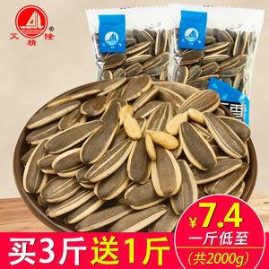 艾精隆独立小包装瓜子500g炒货葵花籽瓜子五香奶油味水煮瓜子