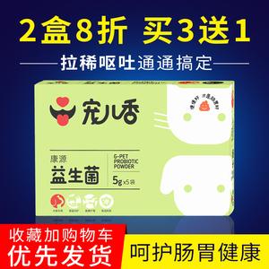 宠儿香康源益生菌5袋宠物调理肠胃猫狗通用