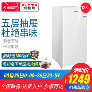 Aucma/澳柯玛 BD-138NE冰柜家用迷你立式<span class=H>冷柜</span>节能单温侧开门冷冻