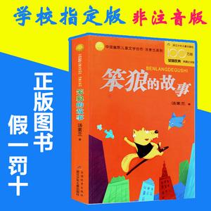 笨狼的故事汤素兰非注音版中国幽默儿童文学创作丛书儿童书7-10岁童话故事一二三四年级课外书小学生推荐阅读书籍正版
