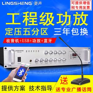 菱声 USB大功率250W定压<span class=H>功放</span>机分区<span class=H>功放</span>背景音乐校园公共广播系统
