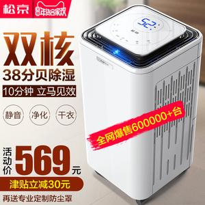 松京DH02除湿机家用卧室小型空气吸湿器地下室工业抽湿大功率干燥