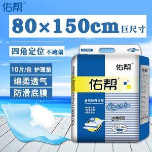 佑帮成人护理垫老年特大号80x150一次性隔尿垫产妇老人医用<span class=H>卫生垫</span>