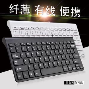 笔记本有线外接<span class=H>键盘</span> 迷你便携联想华硕手提电脑通用USB接口<span class=H>键盘</span>
