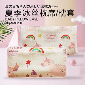 儿童<span class=H>枕套</span>宝宝婴儿夏季冰丝卡通可爱枕席幼儿园专用小孩枕片枕头套