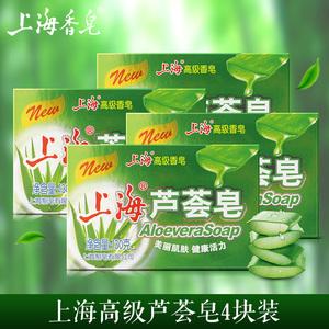 上海高级香皂 上海芦荟皂130克4块装 滋润保湿<span class=H>洁面皂</span> 洗脸洗澡皂