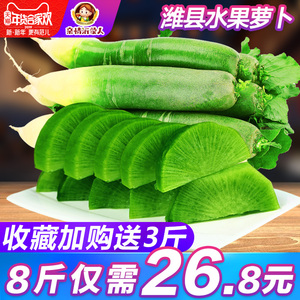 潍县<span class=H>水果</span>萝卜潍坊青萝卜非天津沙窝萝卜山东特产新鲜蔬菜包邮