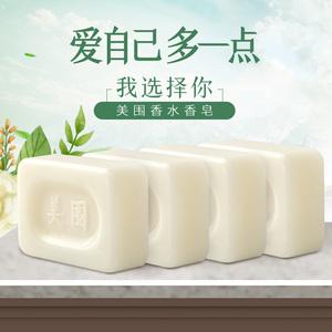 【130g*4块】香水香皂洗脸皂沐浴皂洁面抑菌补水保湿男女正品包邮