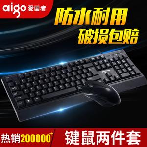 爱国者USB有线<span class=H>键盘</span>鼠标套装笔记本台式电脑键鼠套装家用办公游戏吃鸡外设 防水防溅商务办公鼠键