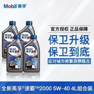 [全新]美孚速霸2000 5W-40 1L*4瓶 全合成机油全新升级上市