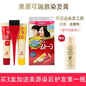 日本原装进口美源Bigen可瑞慕染发膏植物护发遮白一梳彩染发霜剂