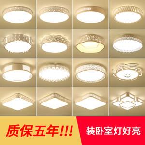 LED吸顶<span class=H>灯</span>圆形主卧室<span class=H>灯</span>现代简约创意儿童房<span class=H>灯</span>阳台过道<span class=H>灯</span>客厅<span class=H>灯</span>具