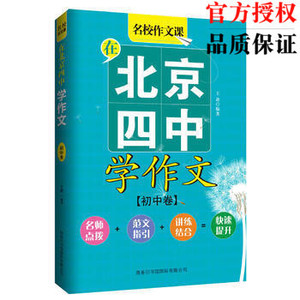 商务印书馆】名校作文课在北京四<span class=H>中学</span>作文【初中卷】名校作文课考试作文书 初中生语文满分作文写作素材<span class=H>中学</span><span class=H>教辅</span><span class=H>读物</span>工具书籍