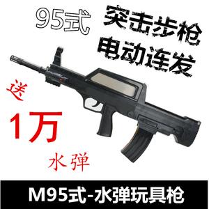 下供弹95式突击步<span class=H>枪</span><span class=H>电动</span>连发水弹<span class=H>枪</span>儿童<span class=H>玩具</span>可发射男孩CS道具模型