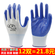 12 pairs of rubber wear-resistant dipping gloves with air permeability, skid resistance and waterproof tape hanging