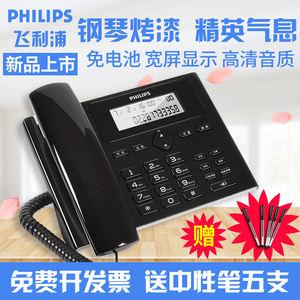 <span class=H>飞利浦</span>CORD022 固定<span class=H>电话</span>机 坐式有线座机办公家用商务固话 免电池