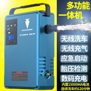洗车机神器 高压水泵家用无线便携 12V泡沫水枪 车载充气泵一体机