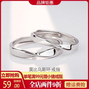 银色情侣<span class=H>戒指</span>一对纯银简约男女款个性学生开口莫比乌斯环活口对戒