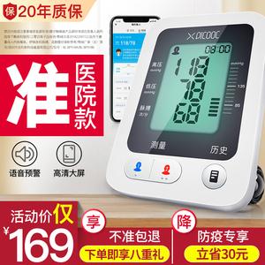 【有品旗舰店】上臂式全自动语音电子血压计
