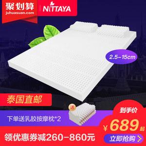 Nittaya泰国原装进口皇家纯天然乳胶<span class=H>床垫</span>1.8m米1.5m米榻榻米<span class=H>床垫</span>