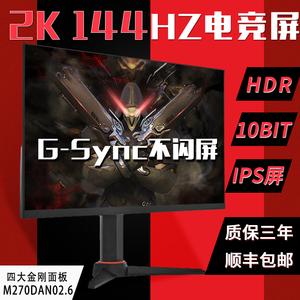 三威电竞27英寸2K144HZ IPS友达M270DAN02.6<span class=H>液晶</span><span class=H>显示器</span>PG279Q面板